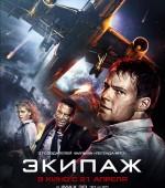 """х/ф """"Экипаж"""" в формате 3D смотрите в """"ТАМАНИ"""" с 21 апреля (6+) жанр: драма, приключение, триллер"""