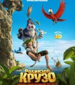 """м/ф """"Робинзон Крузо: Очень обитаемый остров"""" в формате 3D смотрите в """"Тамани"""" с 14 апреля (6+)  жанр: мультфильм, комедия, приключения"""