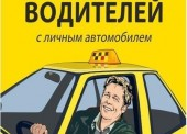 В такси требуются водители на личных авто