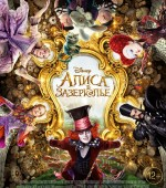 """х/ф """"Алиса в Зазеркалье"""" в формате 3D смотрите в """"ТАМАНИ"""" с 26 мая (12+)  жанр:  семейный, фэнтези, приключения"""