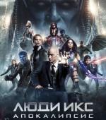 """х/ф """"Люди Икс: Апокалипсис"""" в формате 3D смотрите в """"ТАМАНИ"""" с 19 мая (12+)  жанр:  фантастика, фэнтези, боевик, приключения"""