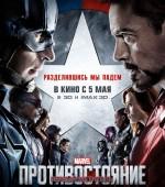 """х/ф """"Первый мститель: противостояние"""" в формате 3D смотрите в """"ТАМАНИ"""" с 5 мая (16+)  жанр: фантастика, боевик, приключения"""