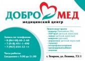 """Медицинский центр """"ДоброМед"""" в Темрюке"""
