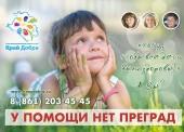 Темрючане могут помочь больным детям