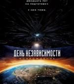 """х/ф """"День независимости: Возраждение"""" в формате 3D смотрите в """"ТАМАНИ"""" с 24 июня (12+)  жанр: фантастика, боевик, приключения"""