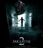 """х/ф """"Заклятие 2"""" в формате 2D смотрите в """"ТАМАНИ"""" с 16 июня (18+)   жанр:  ужасы"""