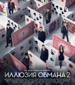 """х/ф """"Иллюзия обмана 2"""" в формате 2D смотрите в """"ТАМАНИ"""" с 9 июня (12+)  жанр:  триллер, детектив, комедия"""