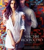 """х/ф """"Чистое искусство"""" в формате 2D смотрите в """"ТАМАНИ"""" с 9 июня (12+)  жанр:  триллер, детектив"""