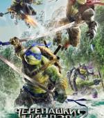 "х/ф ""Черепашки-ниндзя 2"" в формате 3D смотрите в ""ТАМАНИ"" с 2 июня (12+)  жанр:  фантастика, фэнтези, боевик, комедия, приключения"