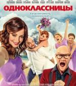"""х/ф """"Одноклассницы"""" в формате 2D смотрите в """"ТАМАНИ"""" с 16 июня    жанр: комедия"""