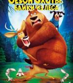 """м/ф """"Сезон охоты: Байки из леса"""" в формате 2D смотрите в """"ТАМАНИ"""" с 2 июня (6+)  жанр:  мультфильм, комедия, приключения, семейный"""