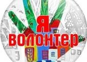 Темрюкская Районная Организация  Всероссийского Общества Инвалидов объявляет набор волонтеров.