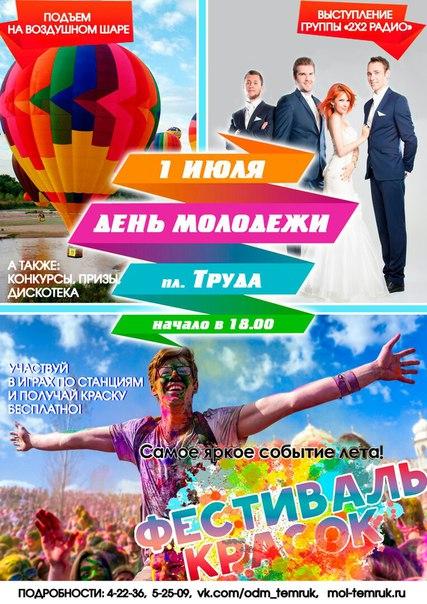 2016/06/vozdushnyiy-shar.jpg