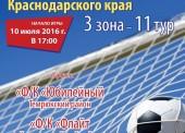 Очередной тур на кубок губернатора по футболу пройдет в Темрюкском районе