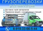 Грузоперевозки по Темрюкскому району, краю и России