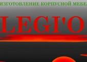 """Изготовление корпусной мебели на заказ """"LEGIO""""в Темрюке"""