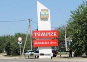 """В Темрюке реконструировали стелу """"ПМК-6"""""""