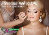 Подготовка к свадьбе: программа в салонах красоты для невест и гостей