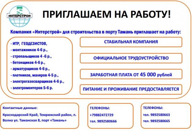 interstroy_taman