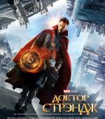"х/ф ""Доктор Стрэндж"" в формате 3D смотрите в ""ТАМАНИ"" с 31 октября (16+)  жанр: фантастика, фэнтези, боевик, приключения"