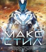 """х/ф """"Макс Стил"""" в формате 2D смотрите в """"ТАМАНИ"""" с 27 октября (16+)  жанр: фэнтези, приключения, боевик"""