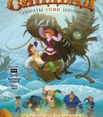 """х/ф """"Синдбад. Пираты семи штормов"""" в формате 2D смотрите в """"ТАМАНИ"""" с 27 октября (6+)  жанр: мультфильм"""