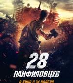 """х/ф """"28 панфиловцев"""" в формате 2D смотрите в """"ТАМАНИ"""" с 17 ноября (12+)  жанр: драма"""
