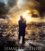 """х/ф """"Землетрясение"""" в формате 2D смотрите в """"ТАМАНИ"""" с 1 декабря (12+)  жанр: драма"""