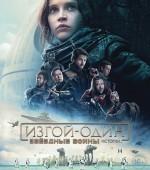 """х/ф """"Изгой-один: Звёздные Войны. Истории"""" в формате 3D смотрите в """"ТАМАНИ"""" с 15 декабря (16+)  жанр: приключения, экшн"""