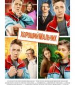 """х/ф """"Хороший мальчик"""" в формате 2D смотрите в """"ТАМАНИ"""" с 10 ноября (12+)  жанр: комедия"""