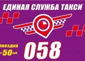 """Новый сервис вызова такси """"058"""" заработал в Темрюке"""