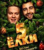 """х/ф """"Ёлки 5"""" в формате 2D смотрите в """"ТАМАНИ"""" с 22 декабря (6+)  жанр: семейная комедия"""