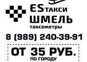 """Такси """"Шмель"""" предлагает поездки по городу от 35 рублей"""