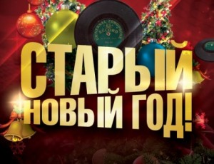 В Темрюке пройдут праздничные гулянья на Старый Новый год