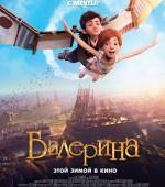 """м/ф """"Балерина"""" в формате 2D/3D смотрите в """"ТАМАНИ"""" с 26 января (6+)  жанр: мультфильм, мюзикл, семейный, приключения"""