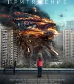 "х/ф ""Притяжение"" в формате 3D смотрите в ""ТАМАНИ"" с 26 января (12+)  жанр: фантастика"