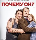 """х/ф """"Почему - Он?"""" в формате 2D смотрите в """"ТАМАНИ"""" с 12 января (18+)  жанр: комедия"""