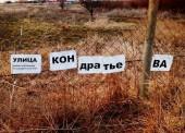 """Улица КАМИНСКОГО в пос. Таманский """"переименована"""" в честь КОНДРАТЬЕВА"""