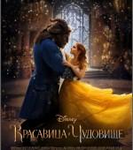 """х/ф """"Красавица и чудовище"""" смотрите в формате 3D/2D в """"ТАМАНИ"""" с 16 марта (16+)  жанр: мюзикл, фэнтези, мелодрама, семейный"""