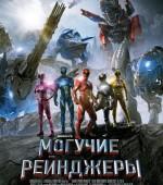 """х/ф """"Могучие рейнджеры"""" смотрите в формате 3D в """"ТАМАНИ"""" с 23 марта (16+)  жанр: фантастика, боевик, приключения"""