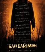 """х/ф """"БайБайМэн"""" смотрите в формате 2D в """"ТАМАНИ"""" с 6 апреля (16+)  жанр: ужасы, треллер"""