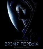 """х/ф """"Время первых"""" смотрите в формате 3D в """"ТАМАНИ"""" с 6 апреля (6+)  жанр: драма"""