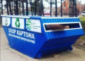 Темрюк стремится к раздельному сбору мусора