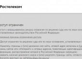 В Темрюке закрыли три незаконных виртуальных казино