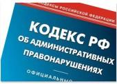 Темрючанку оштрафовали за размещение ларька на участке сельхозназначения