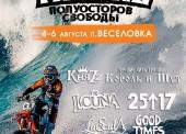 Девятнадцатый байк фестиваль в Темрюкском районе пройдет в трехдневном формате
