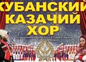 Концерт Кубанского казачьего зора
