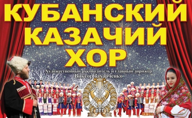 Kubanskiy-kazachiy-hor-630x387.jpg