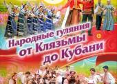 «Народные гуляния от Клязьмы до Кубани»