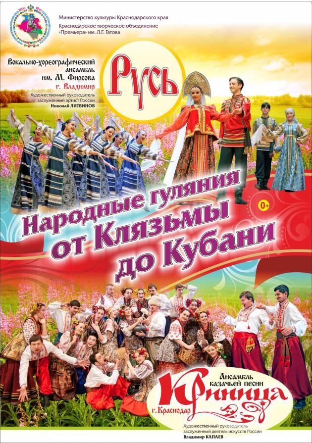krinitsa-rus-17-630x895.jpg